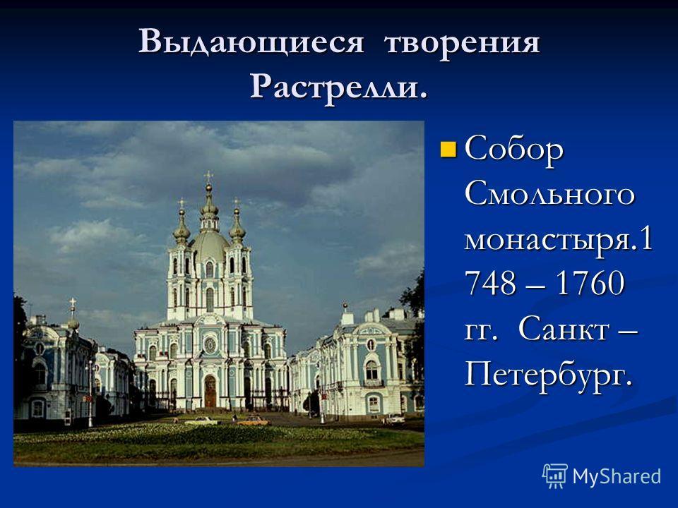 Выдающиеся творения Растрелли. Собор Смольного монастыря.1 748 – 1760 гг. Санкт – Петербург.