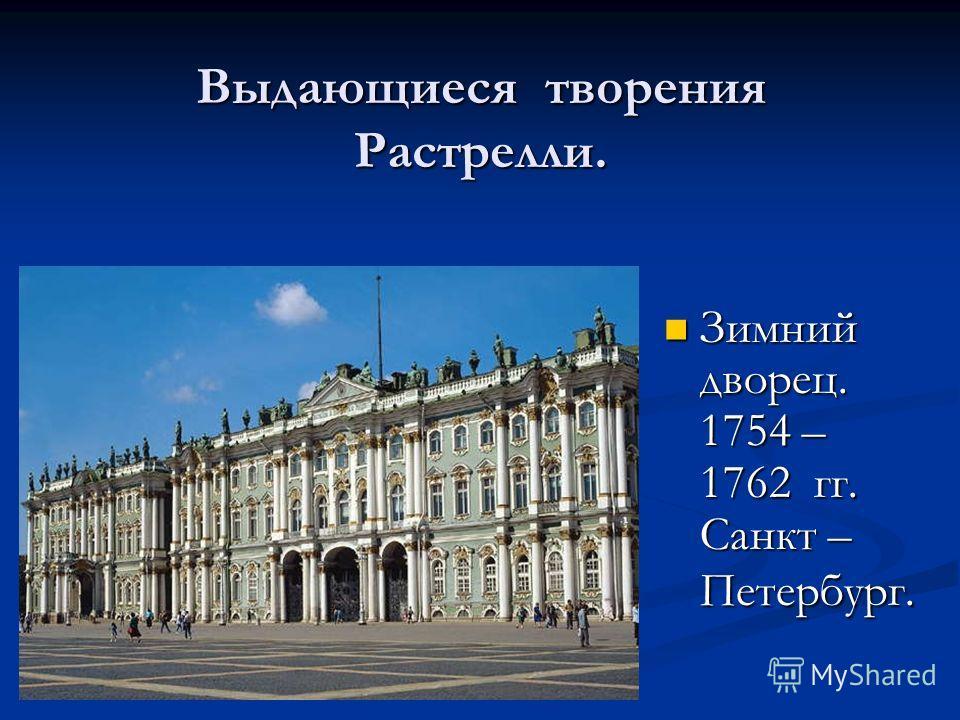 Выдающиеся творения Растрелли. Зимний дворец. 1754 – 1762 гг. Санкт – Петербург.