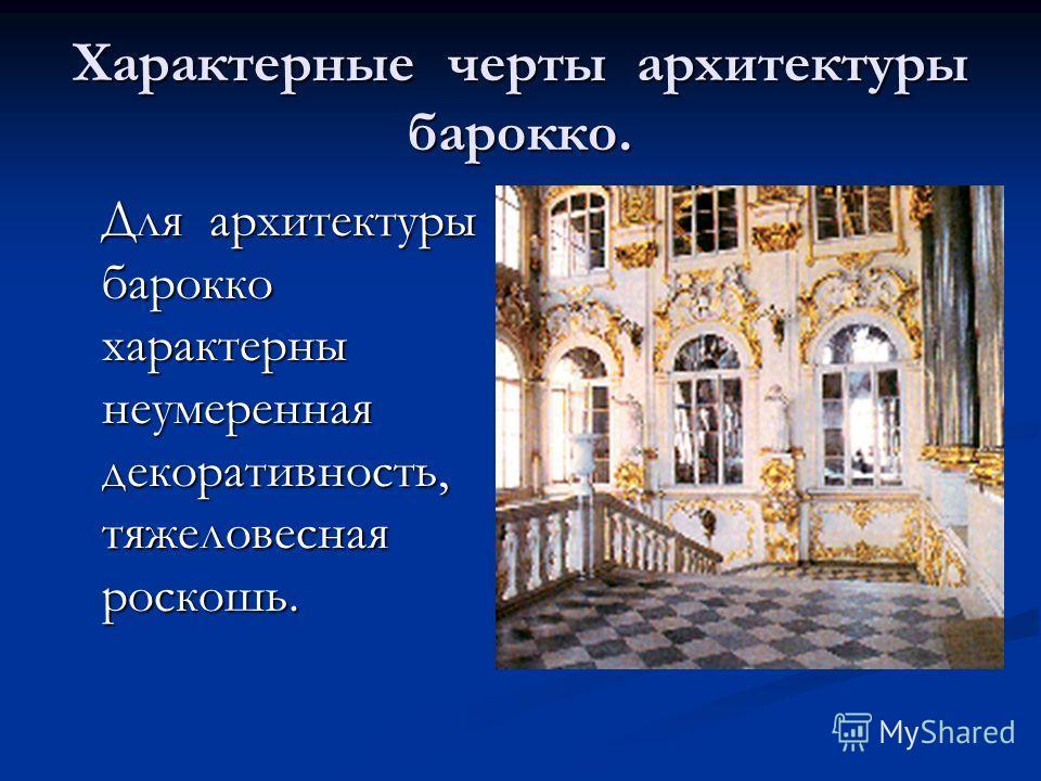 Характерные черты архитектуры барокко. Для архитектуры барокко характерны неумеренная декоративность, тяжеловесная роскошь. Для архитектуры барокко характерны неумеренная декоративность, тяжеловесная роскошь.