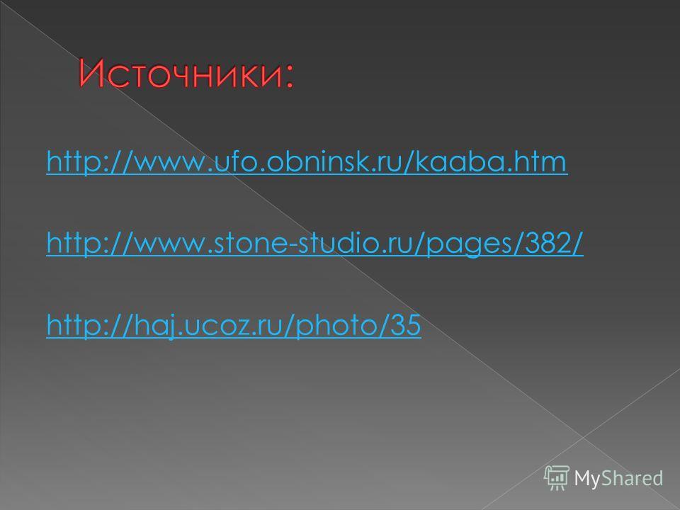 http://www.ufo.obninsk.ru/kaaba.htm http://www.stone-studio.ru/pages/382/ http://haj.ucoz.ru/photo/35