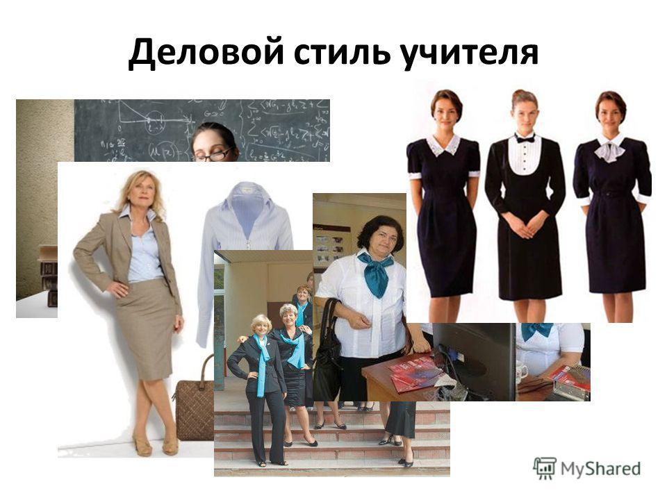 Деловой стиль учителя