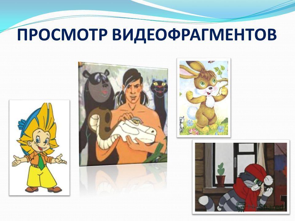 ПРОСМОТР ВИДЕОФРАГМЕНТОВ