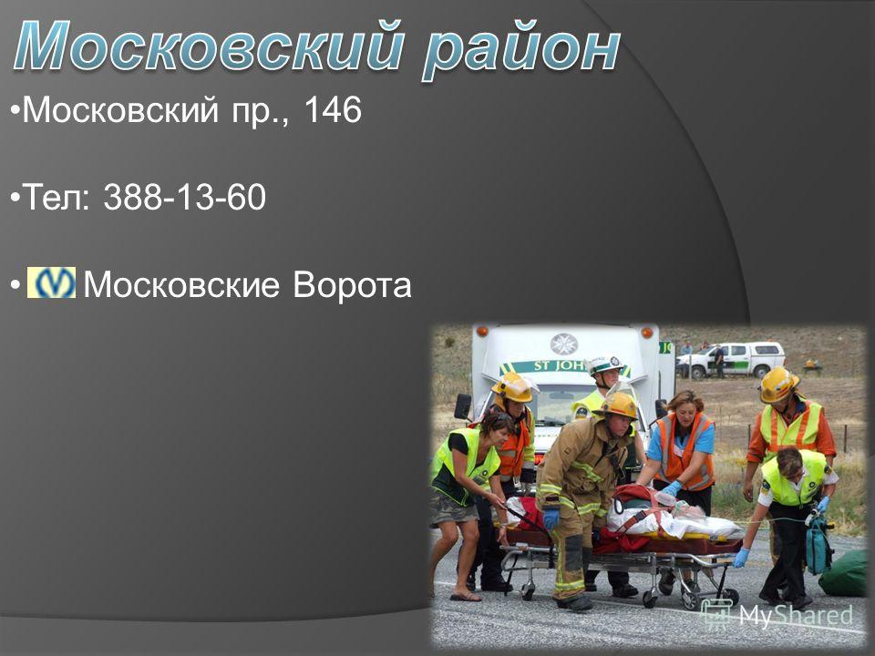 Московский пр., 146 Тел: 388-13-60 Московские Ворота