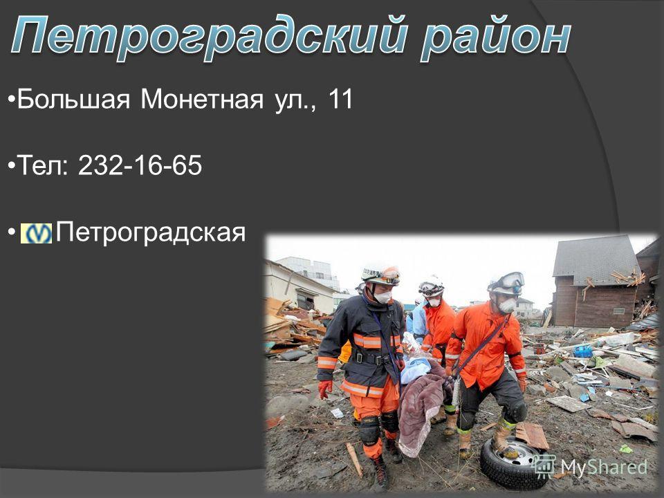 Большая Монетная ул., 11 Тел: 232-16-65 Петроградская