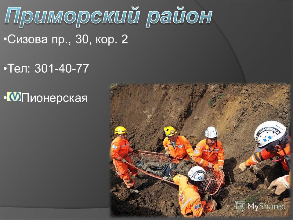Сизова пр., 30, кор. 2 Тел: 301-40-77 Пионерская