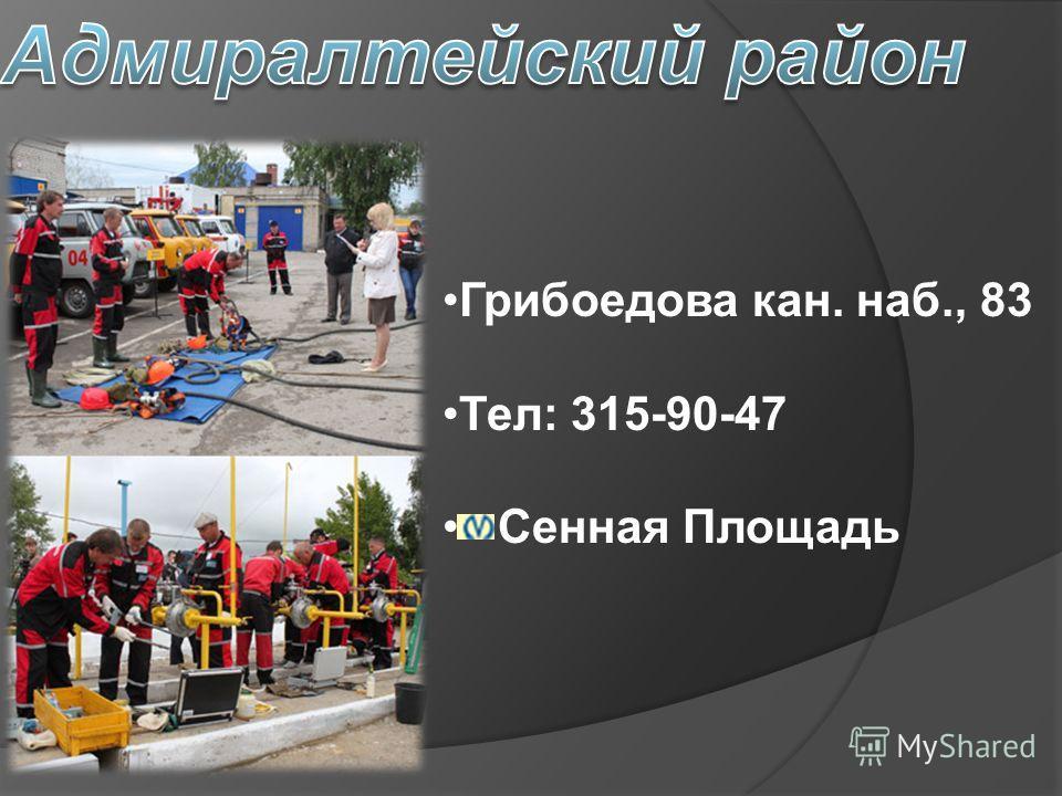 Грибоедова кан. наб., 83 Тел: 315-90-47 Сенная Площадь