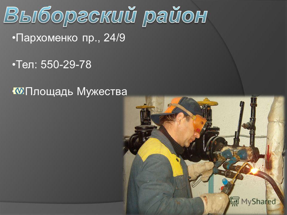 Пархоменко пр., 24/9 Тел: 550-29-78 Площадь Мужества