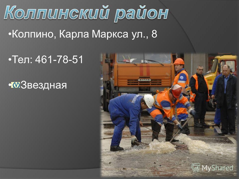 Колпино, Карла Маркса ул., 8 Тел: 461-78-51 Звездная