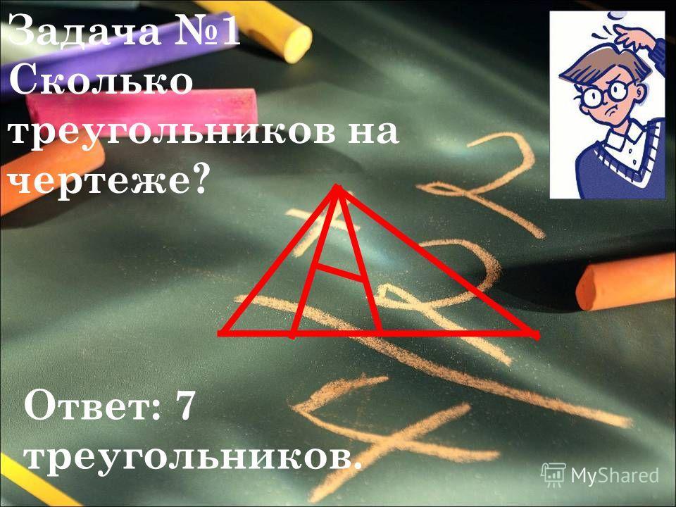 Задача 1 Сколько треугольников на чертеже? Ответ: 7 треугольников.