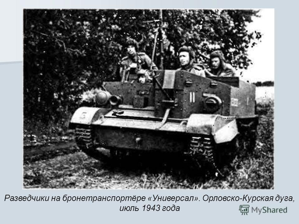 Разведчики на бронетранспортёре «Универсал». Орловско-Курская дуга, июль 1943 года