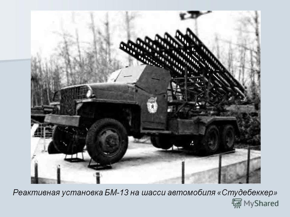 Реактивная установка БМ-13 на шасси автомобиля «Студебеккер»