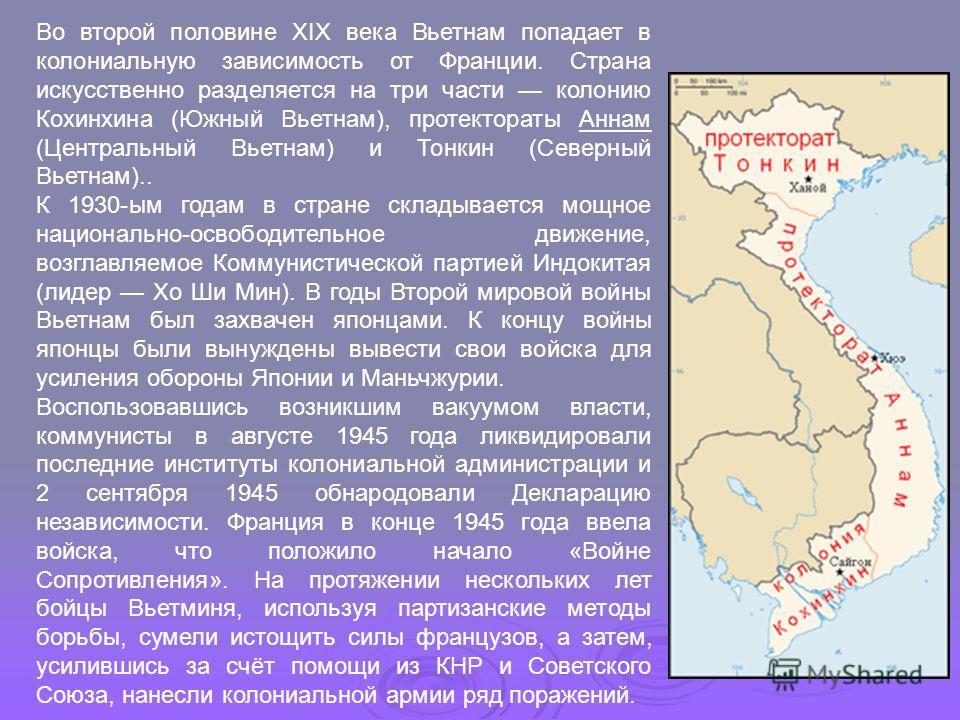 Во второй половине XIX века Вьетнам попадает в колониальную зависимость от Франции. Страна искусственно разделяется на три части колонию Кохинхина (Южный Вьетнам), протектораты Аннам (Центральный Вьетнам) и Тонкин (Северный Вьетнам)..Аннам К 1930-ым