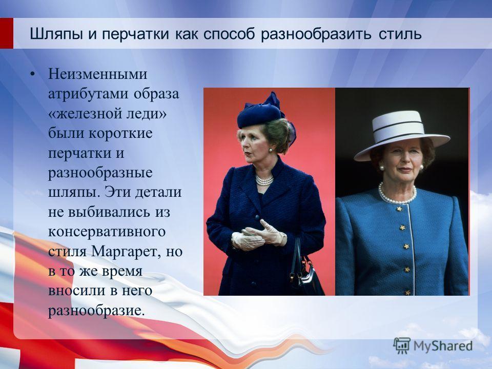 Шляпы и перчатки как способ разнообразить стиль Неизменными атрибутами образа «железной леди» были короткие перчатки и разнообразные шляпы. Эти детали не выбивались из консервативного стиля Маргарет, но в то же время вносили в него разнообразие.