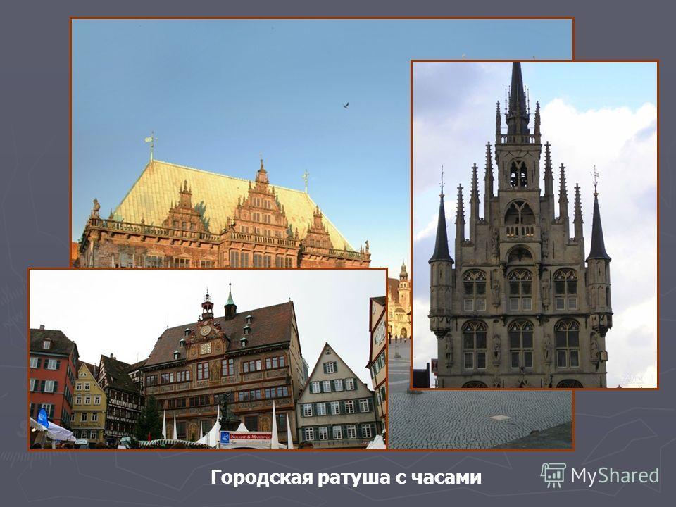 Городская ратуша с часами