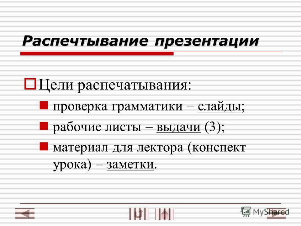Распечтывание презентации Цели распечатывания: проверка грамматики – слайды;слайды рабочие листы – выдачи (3);выдачи материал для лектора (конспект урока) – заметки.заметки