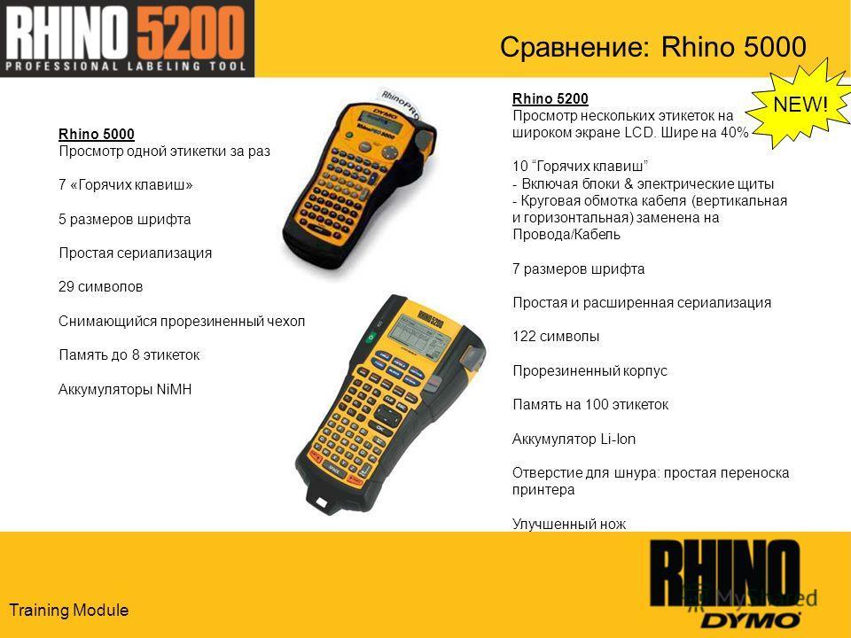Training Module Сравнение: Rhino 5000 Rhino 5200 Просмотр нескольких этикеток на широком экране LCD. Шире на 40% 10 Горячих клавиш - Включая блоки & электрические щиты - Круговая обмотка кабеля (вертикальная и горизонтальная) заменена на Провода/Кабе