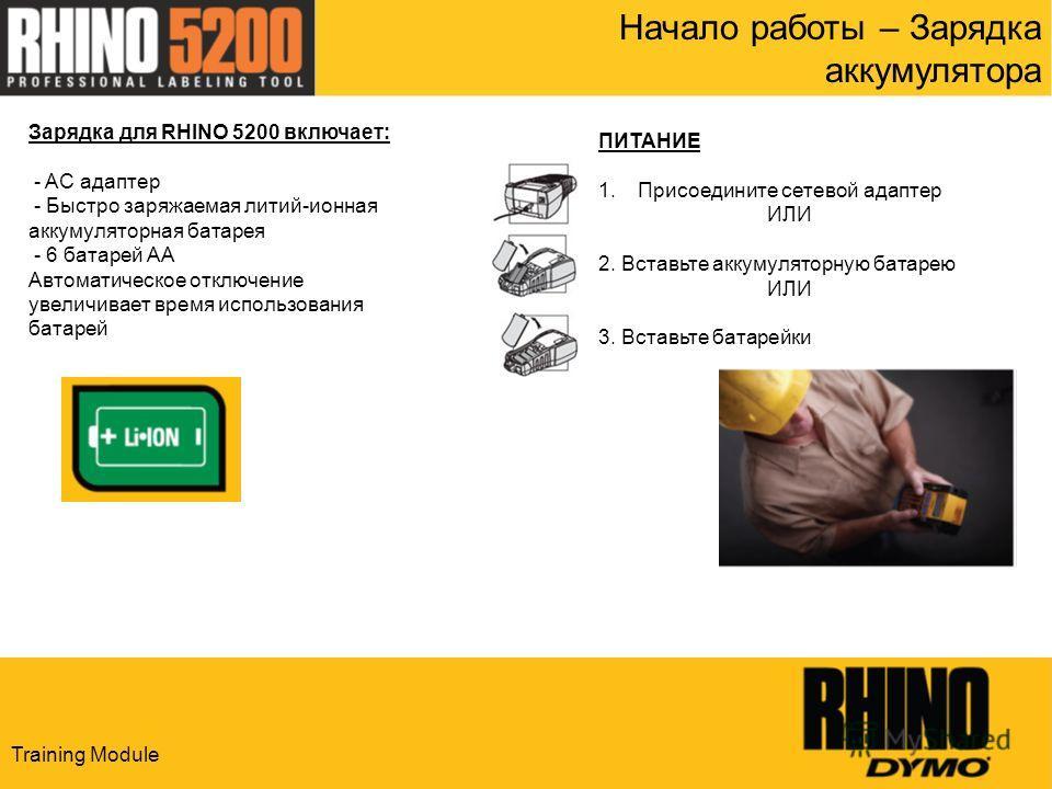 Training Module Начало работы – Зарядка аккумулятора Зарядка для RHINO 5200 включает: - AC адаптер - Быстро заряжаемая литий-ионная аккумуляторная батарея - 6 батарей АА Автоматическое отключение увеличивает время использования батарей ПИТАНИЕ 1.Прис