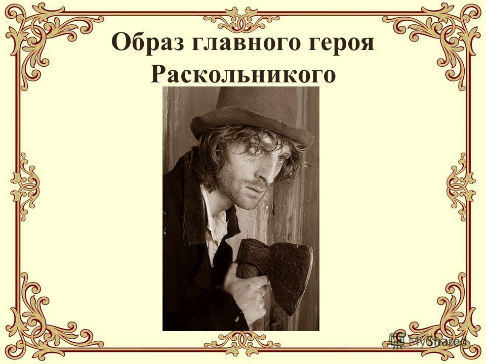 Образ главного героя Раскольникого