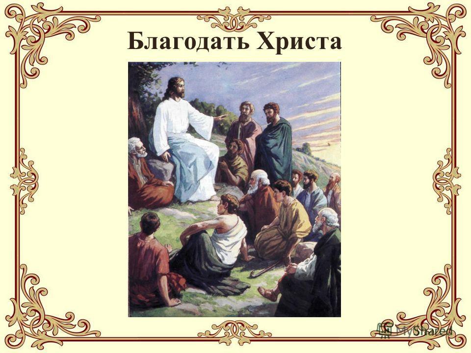 Благодать Христа