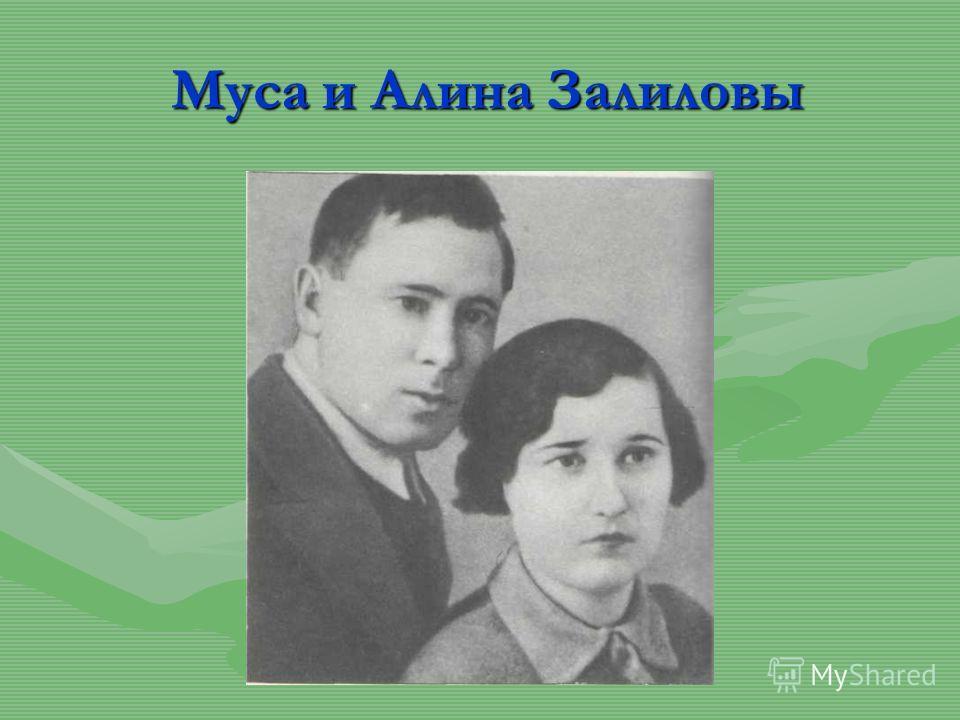 Муса и Алина Залиловы Муса и Алина Залиловы