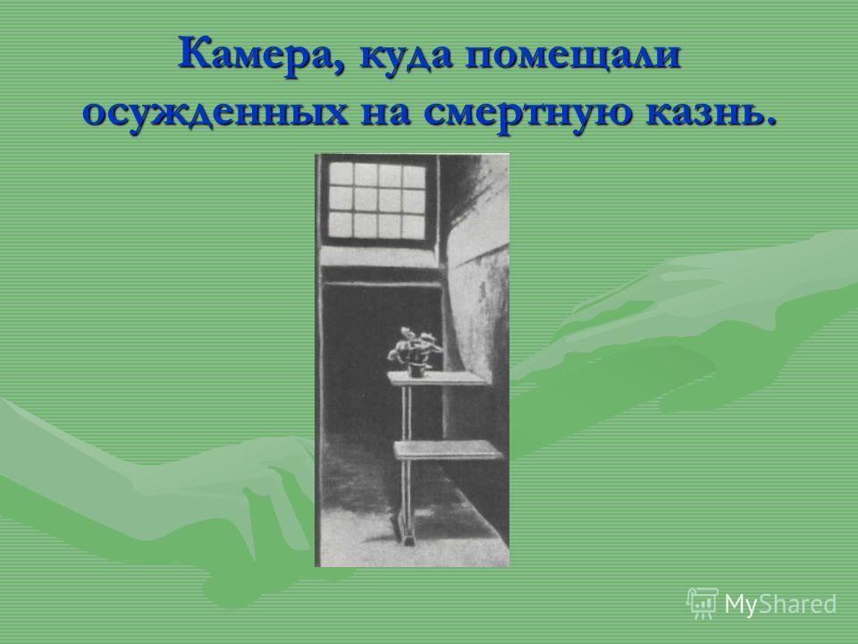 Камера, куда помещали осужденных на смертную казнь.