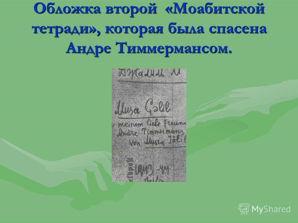 Обложка второй «Моабитской тетради», которая была спасена Андре Тиммермансом.