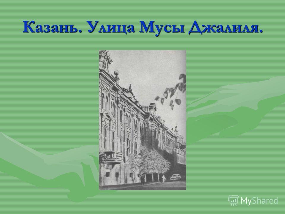 Казань. Улица Мусы Джалиля.