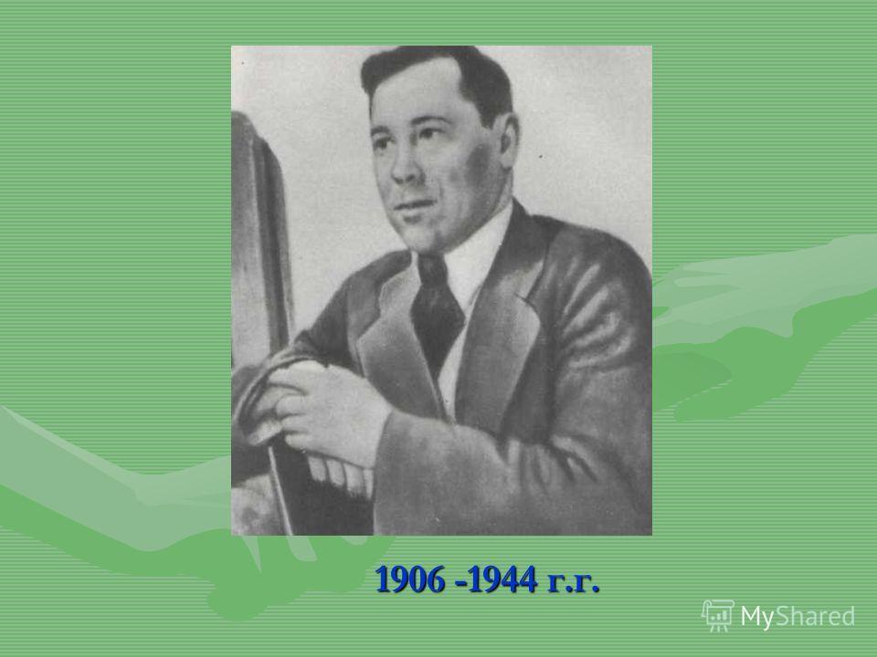 1906 -1944 г.г. 1906 -1944 г.г.