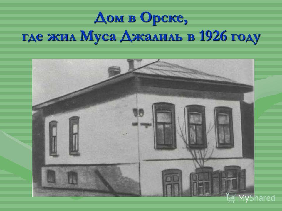 Дом в Орске, где жил Муса Джалиль в 1926 году