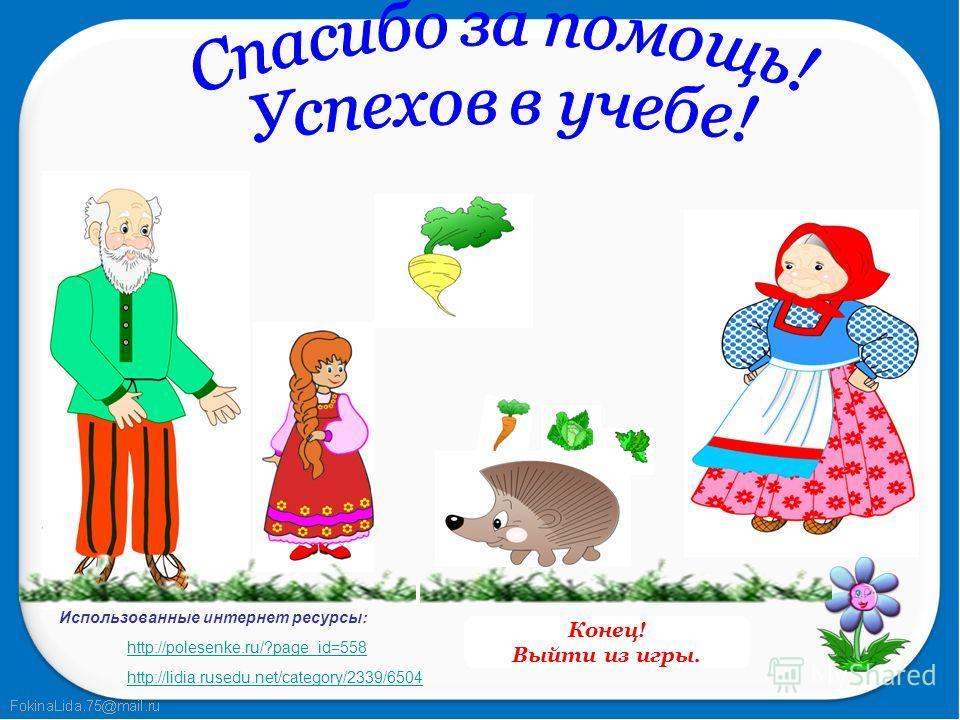 Конец! Выйти из игры. http://polesenke.ru/?page_id=558 Использованные интернет ресурсы: http://lidia.rusedu.net/category/2339/6504