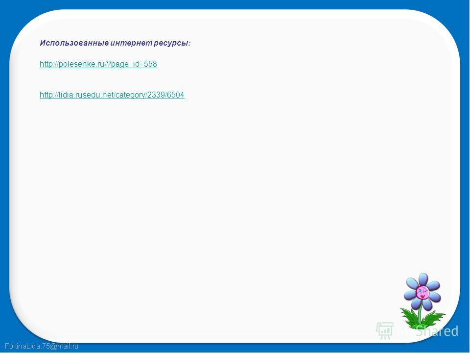 http://polesenke.ru/?page_id=558 Использованные интернет ресурсы: http://lidia.rusedu.net/category/2339/6504