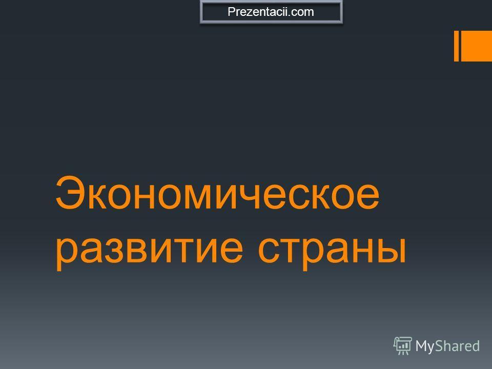 Экономическое развитие страны Prezentacii.com