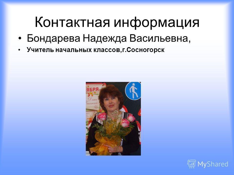 Контактная информация Бондарева Надежда Васильевна, Учитель начальных классов,г.Сосногорск