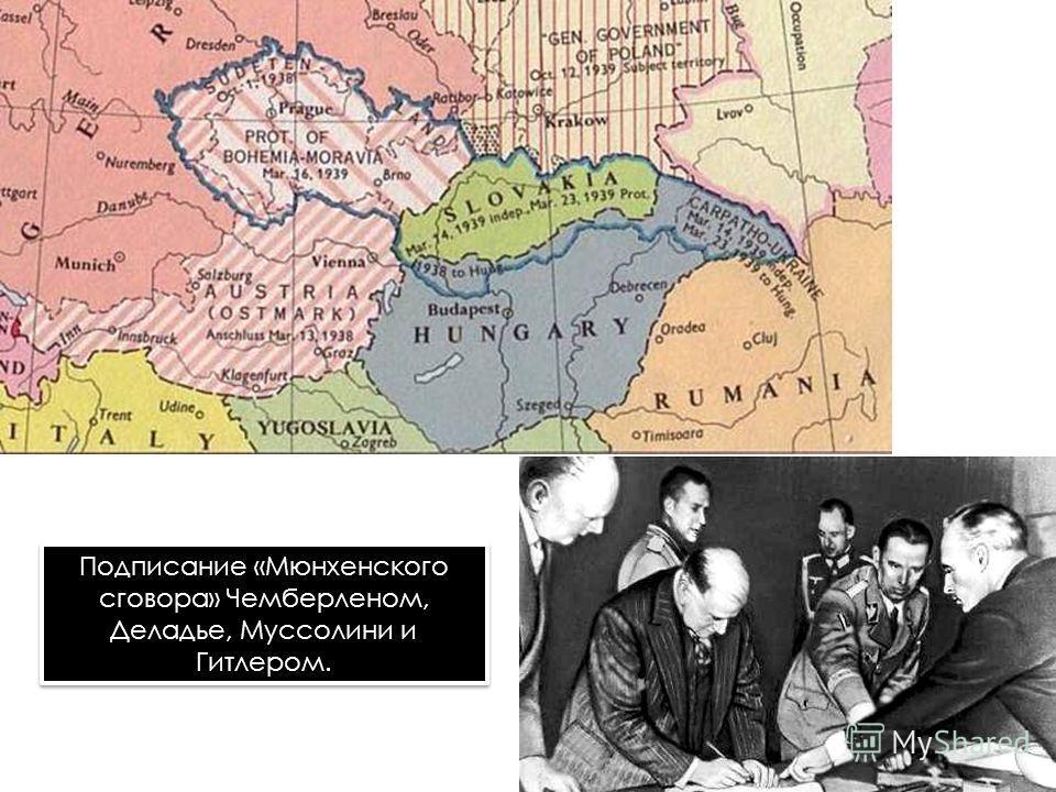 Подписание «Мюнхенского сговора» Чемберленом, Деладье, Муссолини и Гитлером.