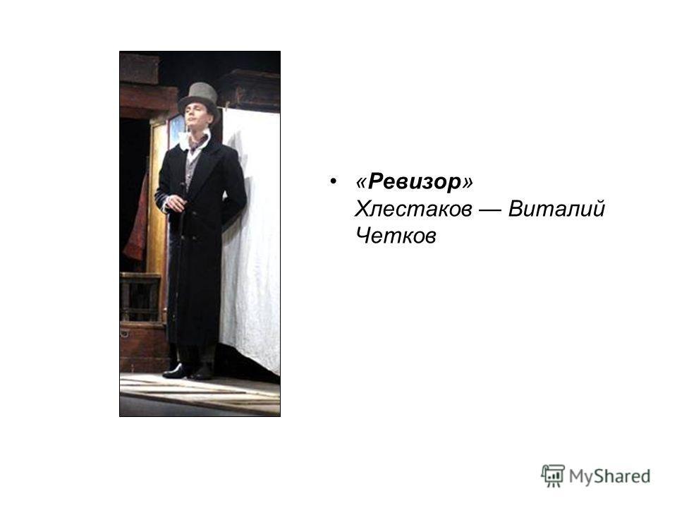 «Ревизор» Хлестаков Виталий Четков