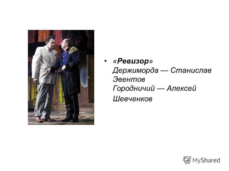 «Ревизор» Держиморда Станислав Эвентов Городничий Алексей Шевченков