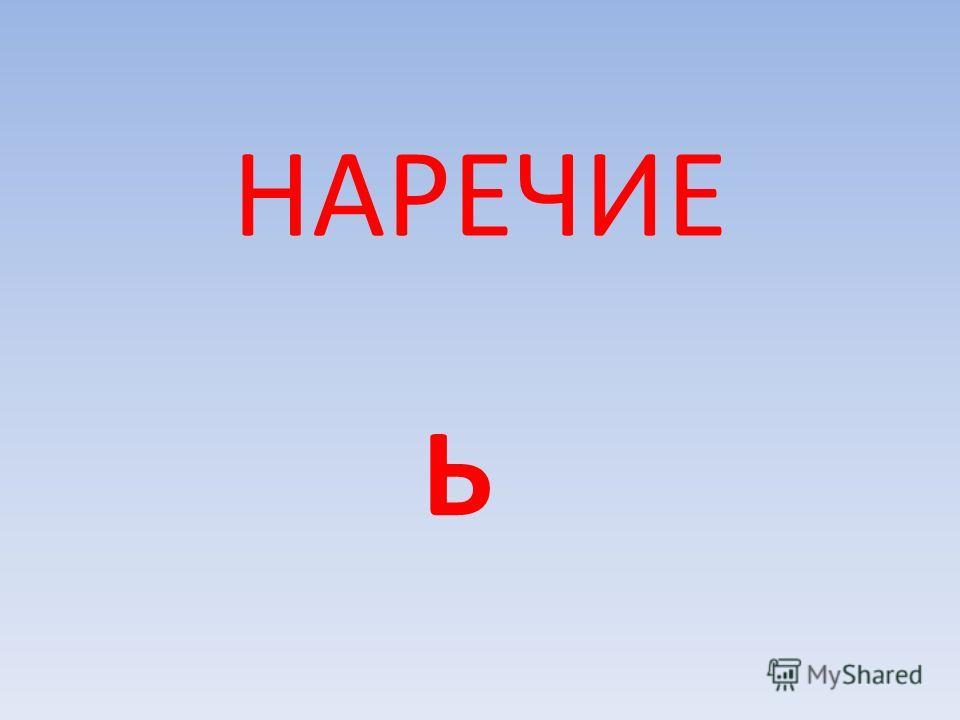 НАРЕЧИЕ Ь