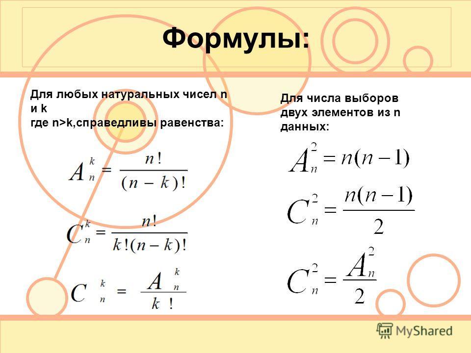 Формулы: Для любых натуральных чисел n и k где n>k,справедливы равенства: Для числа выборов двух элементов из n данных: