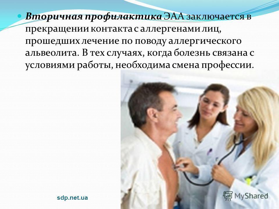 Вторичная профилактика ЭАА заключается в прекращении контакта с аллергенами лиц, прошедших лечение по поводу аллергического альвеолита. В тех случаях, когда болезнь связана с условиями работы, необходима смена профессии. sdp.net.ua