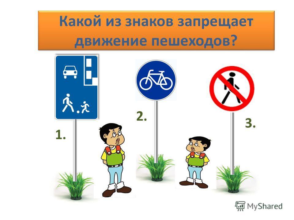 Какой из знаков запрещает движение пешеходов? 1. 2. 3.