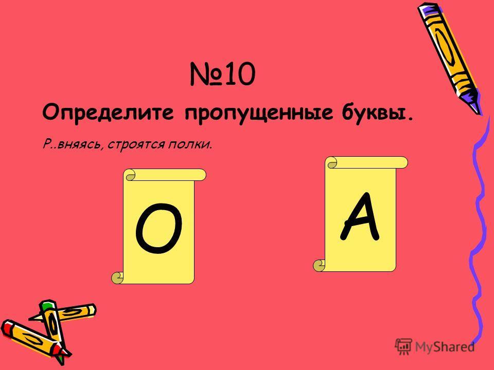 9 Какие слова в данных цепочках имеют двойные согласные в корне? Хок..ей, вол..ейбол, авторал..и. Молодец! Очень плохо! Первое и третье Второе и третье