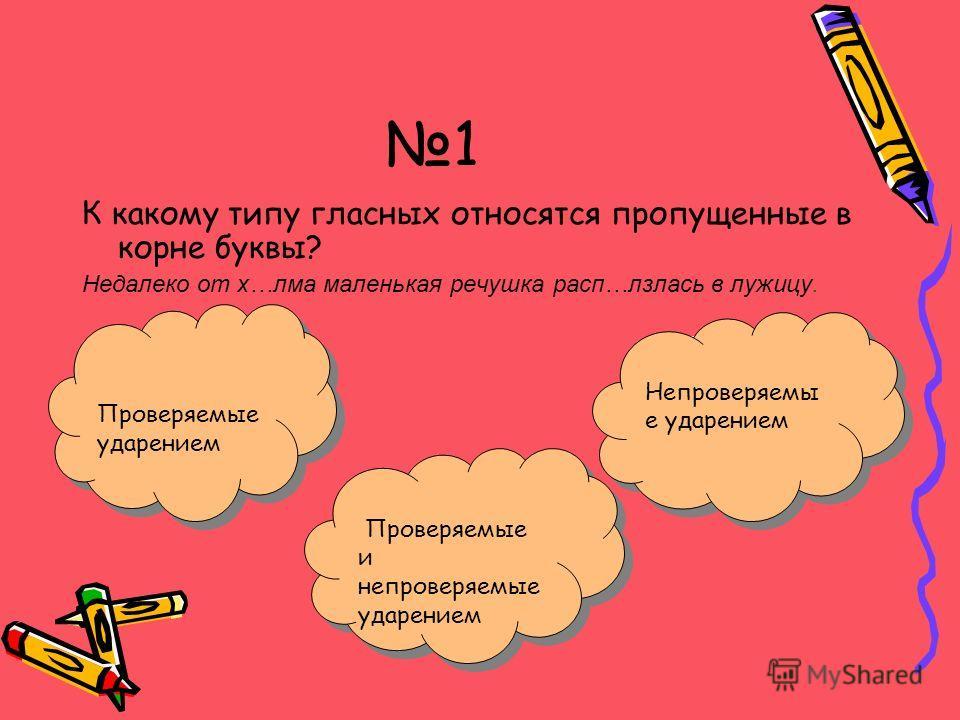 Тест по русскому языку.