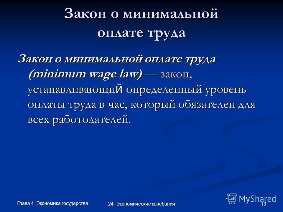 Глава 4. Экономика государства 13 24. Экономические колебания Закон о минимальной оплате труда (minimum wage law) закон, устанавливающи й определенный уровень оплаты труда в час, который обязателен для всех работодателей. Закон о минимальной оплате т
