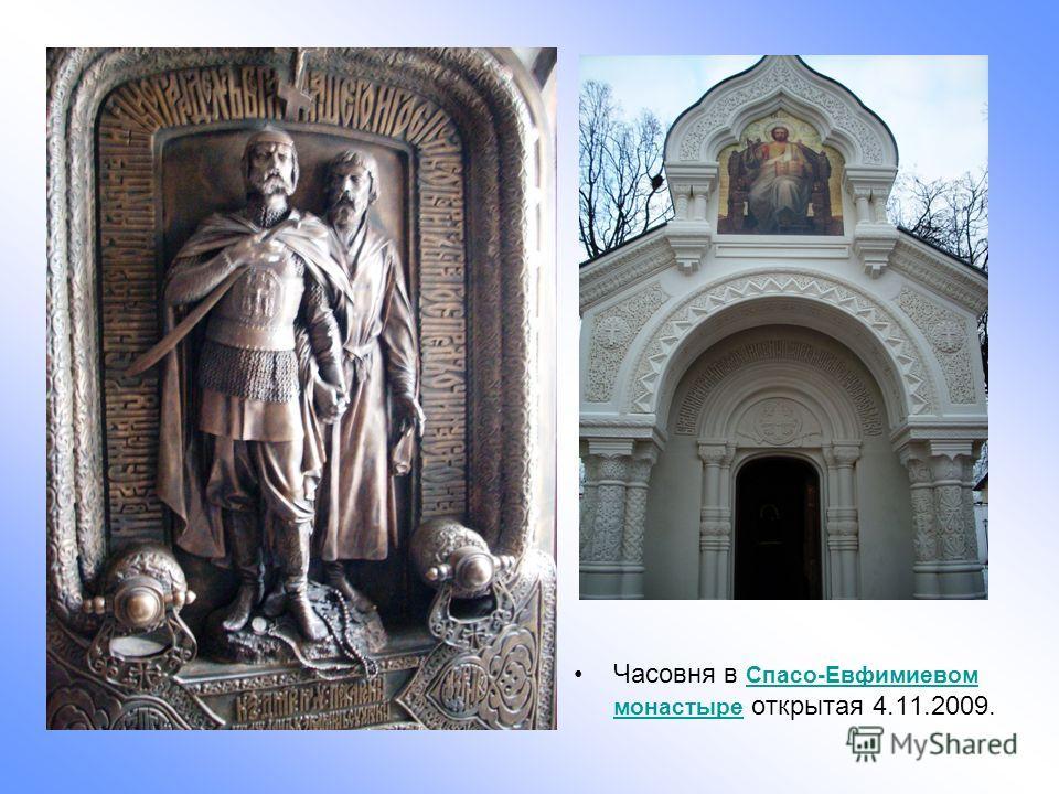 Часовня в Спасо-Евфимиевом монастыре открытая 4.11.2009. Спасо-Евфимиевом монастыре
