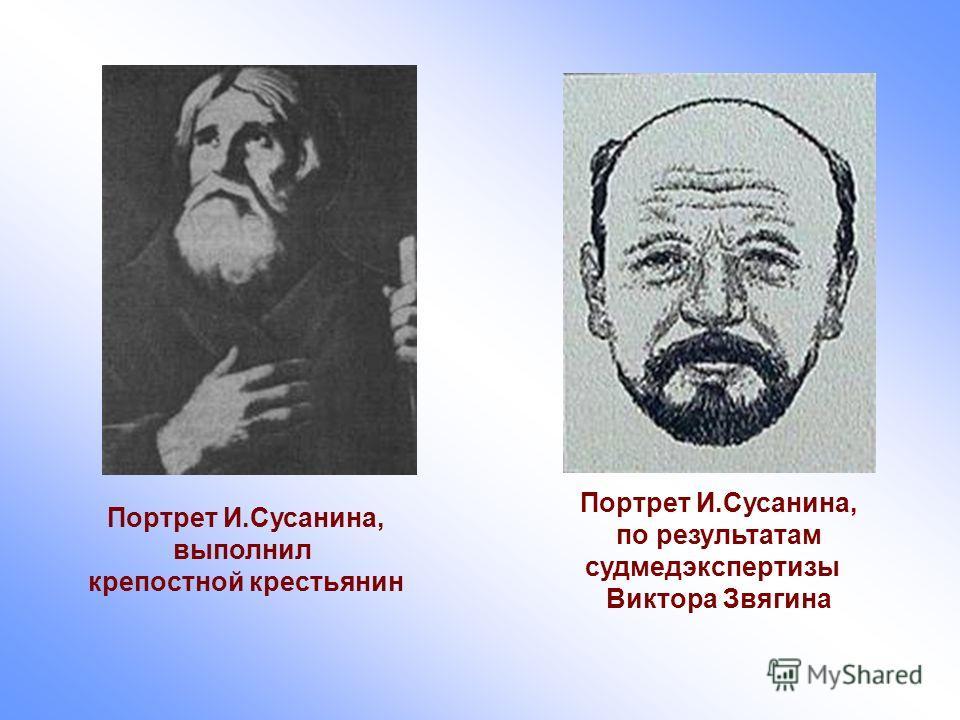 Портрет И.Сусанина, выполнил крепостной крестьянин Портрет И.Сусанина, по результатам судмедэкспертизы Виктора Звягина