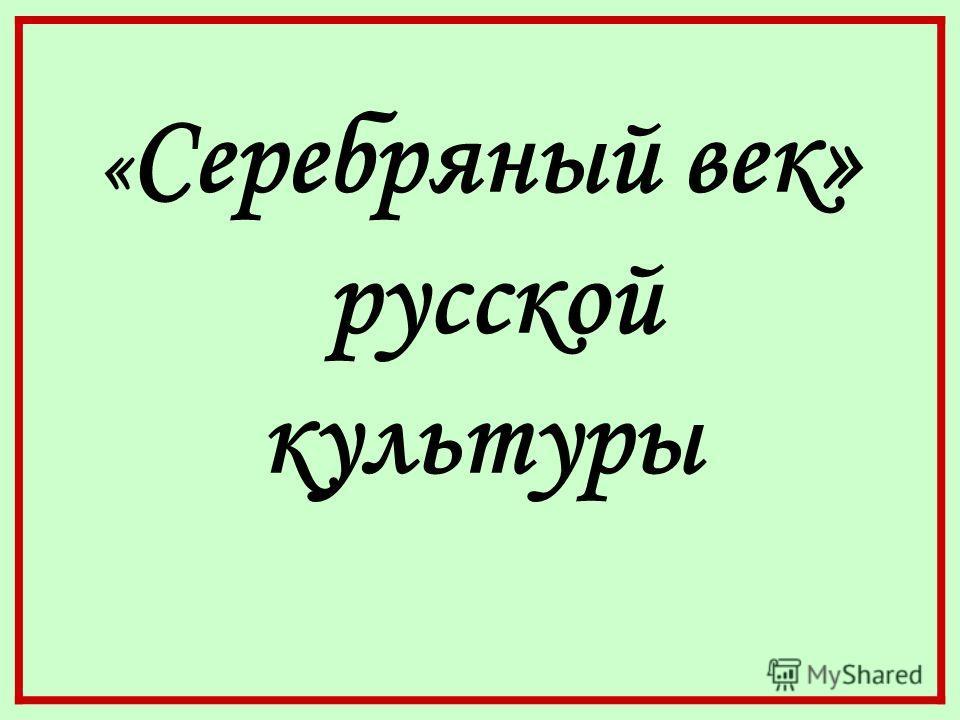 « Серебряный век» русской культуры