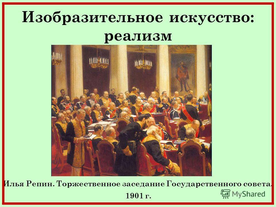 Изобразительное искусство: реализм Илья Репин. Торжественное заседание Государственного совета. 1901 г.
