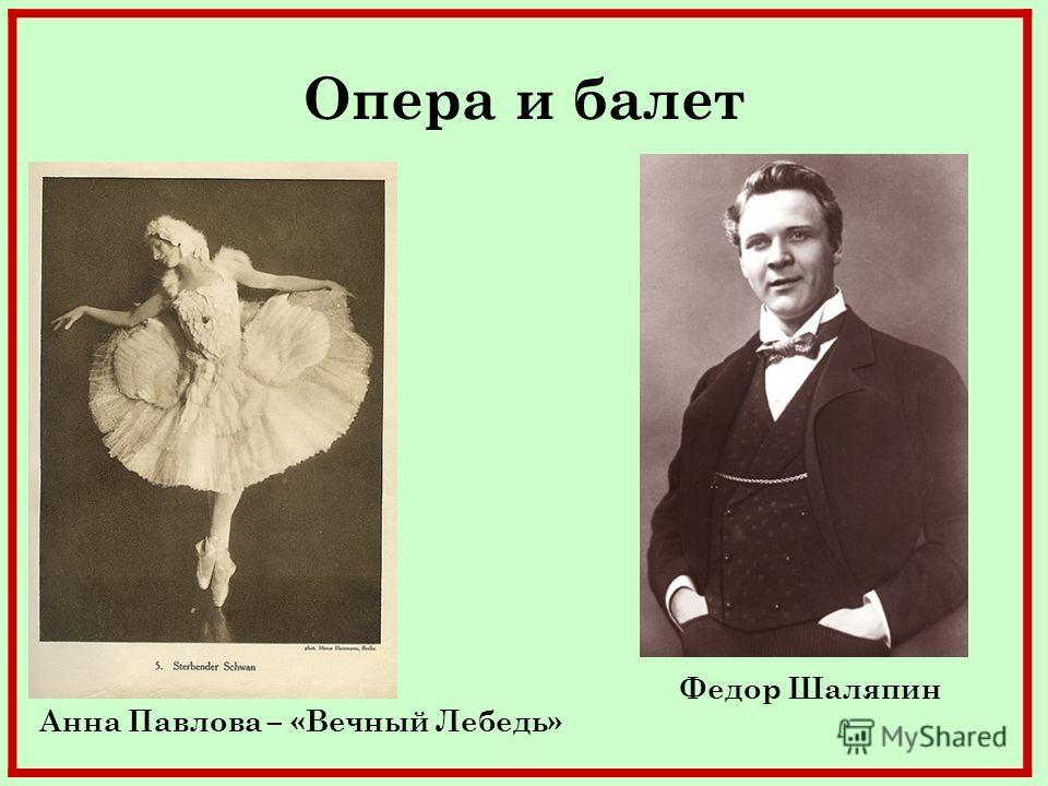 Опера и балет Анна Павлова – «Вечный Лебедь» Федор Шаляпин
