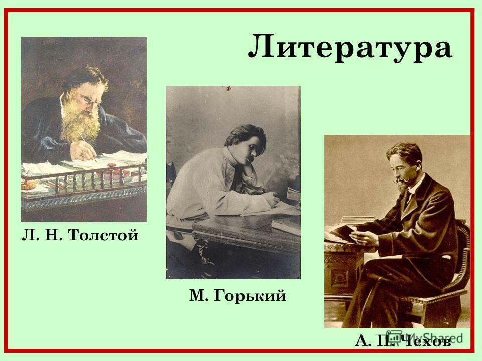 Литература Л. Н. Толстой М. Горький А. П. Чехов