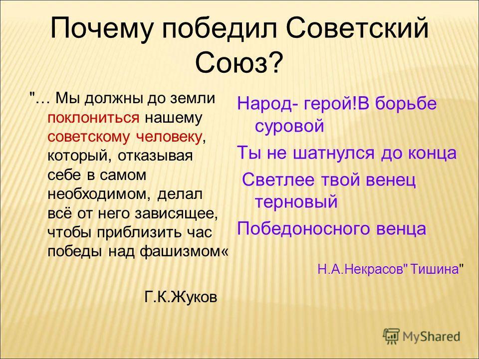 Почему победил Советский Союз?